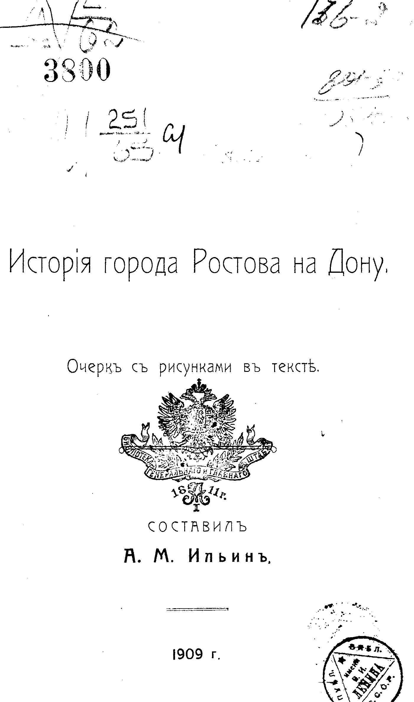 Электронная книга памяти ростовской.